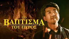 "Film cristiano 2019 ""Il battesimo del fuoco"" - Trailer ufficiale in ital. Christian Videos, Christian Movies, Praise Songs, Worship Songs, Films Chrétiens, Video Gospel, Choir Songs, Fire Movie, Biblia Online"