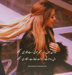 Friendship Quotes In Urdu, Love Quotes In Urdu, Poetry Quotes In Urdu, Muslim Love Quotes, Urdu Love Words, Best Urdu Poetry Images, Love Poetry Urdu, Good Life Quotes, Urdu Quotes