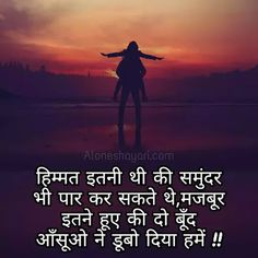 Alone Shayari - Alone Shayari Hindi Alone, Movies, Movie Posters, Films, Film Poster, Cinema, Movie, Film, Movie Quotes