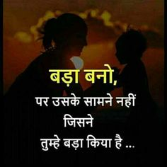 26 Inspirational Quotes In Hindi- Education your the best friend. This motivational quotes in - Quotes interests Dad Quotes, Friend Quotes, Love Quotes, Girly Quotes, Chankya Quotes Hindi, Marathi Quotes, Rajput Quotes, Punjabi Quotes, Wisdom Quotes