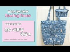 지퍼와 안감이 있는 에코백 만들기 To make the echo bag with zipper/뽀, 수리 엄마 낸시의 소잉타임즈[퍼피타임즈] - YouTube