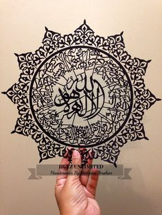 Ayat al Kursi-Contemporary Islamic artModern by HuezUnlimited Arabic Art, Islamic Art Calligraphy, Prayer Room, Paper Cutting, Muslim, How To Draw Hands, Contemporary, Gifts, Islamic Images