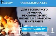 Бесплатная социальная сеть, для обучения и заработка https://100kursov.com/reg7459