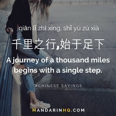 千里之行,始于足下qiān lǐ zhī xíng, shǐ yú zú xià A journey of a thousand miles begins with a single step. Double tap if you agree and tag a friend that needs to see this! FOR MORE→ mandarinhq.com