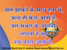 Hindi Inspirational Shayari Pictures  Hindi Meaningful Quotes Images Wallpapers Photos Pictures