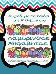 Always Learning, Kids Learning, Classroom Activities, Activities For Kids, Learn Greek, Grammar Book, Greek Language, Games For Toddlers, Learning Letters