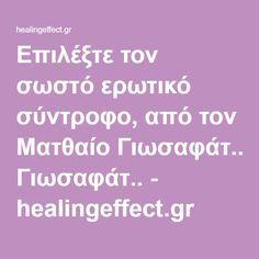 Επιλέξτε τον σωστό ερωτικό σύντροφο, από τον Ματθαίο Γιωσαφάτ.. - healingeffect.gr