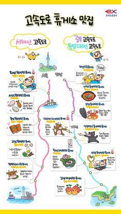 고속도로 휴게소 맛집 한번에 보기! : 네이버 포스트 Travel Abroad, Travel Tips, Places To Travel, Places To Go, South Korea Travel, Twitter Tips, Electronic Engineering, Learn Korean, Korean Language