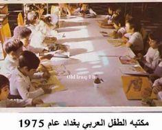 مكتبة الطفل العربي في بغداد عام 1975
