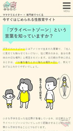 Baby Staff, Kids Reading, Life Hacks, Knowledge, Classroom, Wisdom, Study, Japanese, Education