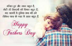 25 Heart Touching Image Quotes in hindi on Father's Day 2020 Fathers Day Quotes, Happy Fathers Day, Wish Quotes, Me Quotes, Did You Know, Told You So, Touching You, You Are The Father, Hindi Quotes