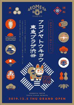 12月5日(木)、東急プラザ渋谷へ新業態「AKOMEYA食堂」を併設した店舗をオープン! AKOMEYA TOKYO