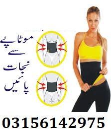 b1283579e65c8 Hot Waist Slimming Belt Slim Belt Tummy Trimmer  Lahore