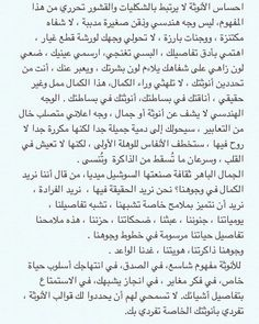 Beautiful Arabic Words, Pretty Words, Cool Words, Book Quotes, Words Quotes, Life Quotes, Arabic Tattoo Quotes, Quote Citation, Some Text