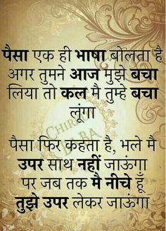 Chankya Quotes Hindi, Hindi Words, Words Quotes, Bewafa Quotes, Desi Quotes, Good Thoughts Quotes, Good Life Quotes, Love Quotes, Motivational Picture Quotes