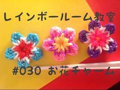 レインボールーム教室(ファンルーム) #030 フックで簡単 お花チャームの作り方 - YouTube