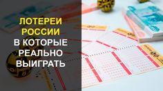 Все лотереи России в которые реально выиграть