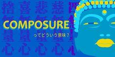 「Composure」ってどういう意味?   すきなことぜんぶ Neon Signs