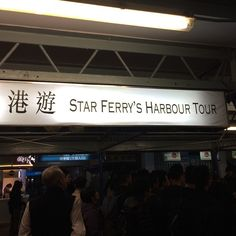 On our way back to #HongKong #island on the #star #ferry. #ArnoldsAtticHongKong2015
