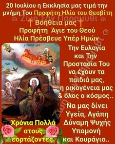 Orthodox Icons, Videos, Wise Words, Comic Books, Angel, God, Comics, Quotes, Dios