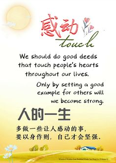 Chinese Quotes, Good Deeds, Our Life, Wisdom, Words, Horse