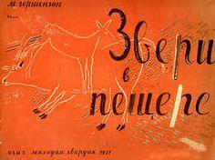 1931 Mikhail Gershenzon, Zveri v peshchere.