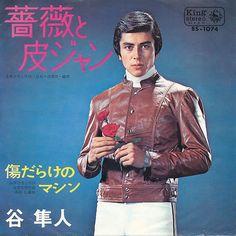 谷隼人 Tani Hayato - 薔薇と皮ジャン / 傷だらけのマシン (1969)