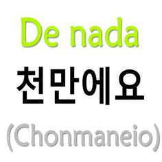 Korean Phrases, Korean Words, How To Speak Korean, Learn Korean, Chinese Alphabet, Korean Anime, Learn Another Language, Korean Language Learning, Korean Lessons