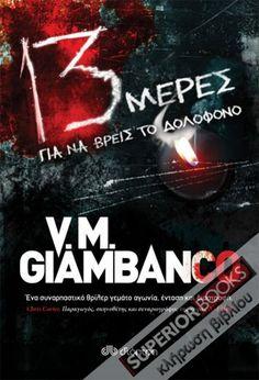 Δύο τυχεροί φίλοι τού Superior Books θα κερδίσουν από ένα αντίτυπο του βιβλίου 13 μέρες της V. M. Giambanco, με την ευγενική χορηγία των εκδόσεων...