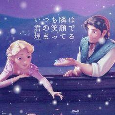 ラプンツェル ポエム Tangled Rapunzel, Album, Disney Princess, Words, Movies, Movie Posters, Films, Film Poster, Cinema