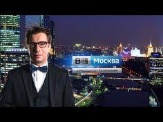 Вести-Москва с Михаилом Зеленским - 19:35 (02.02.2016) - смотреть онлайн видео в хорошем качестве