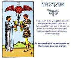 Совет от таро. Двойка Кубков. www.karinalevina.ru