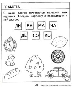 djvutmp55_0001_1 (581x700, 179Kb) Russian Language, Worksheets, Activities For Kids, Education, Math, Literacy Centers, Kid Activities, Educational Illustrations, Learning