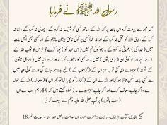 #urduhadith #hadith