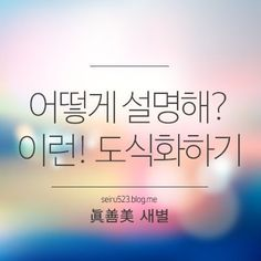 [PPT/파워포인트] 어떻게 설명하지? 이런! 도식화하기 : 네이버 블로그 Ppt Design, Graphic Design, Ppt Template, Templates, Web Layout, Presentation, Learning, Tips, Photography