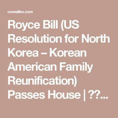 Royce Bill (US Resolution for North Korea – Korean American Family Reunification) Passes House | 코리일보 | CoreeILBO