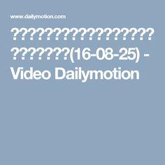 ファミマが下請け代金を不当減額 公取委が是正勧告(16-08-25) - Video Dailymotion