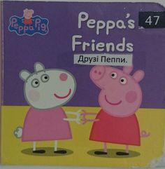 47. Друзі Пеппи. Peppa's friends. Bilingual