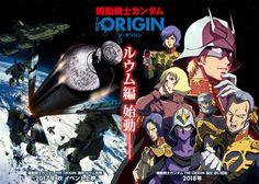 『機動戦士ガンダム THE ORIGIN IV 運命の前夜』2016年秋イベント上映!!