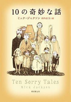 10の奇妙な話 ミック・ジャクソン, :::出版社: 東京創元社 (2016/2/13):::Kindle