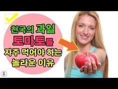 천국의 과일 토마토를 자주 먹어야 하는 놀라운 이유