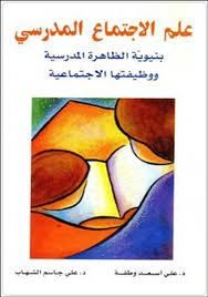 تحميل كتاب علم الاجتماع التربوي Pdf كامل برابط واحد Sociology Pdf Books Alphabet Writing