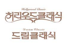 June 2013 – Page 3 – graphictrendlist Typo Design, Brand Identity Design, Lettering Design, Branding Design, Typography Layout, Typography Letters, Korea Logo, Korean Letters, English Logo