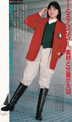 Women's Equestrian, Equestrian Outfits, Long Boots, Leather Riding Boots, Snow Suit, Japan Fashion, Fashion Books, Asian Woman, Womens Fashion