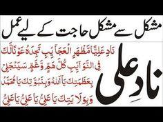 Quran Quotes Love, Quran Quotes Inspirational, Ali Quotes, Islamic Love Quotes, Islamic Phrases, Islamic Messages, Islamic Art, Couples Quotes Love, Love Quotes For Him