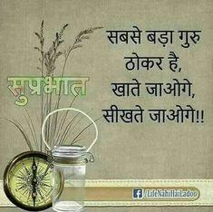 Hindi Good Morning Quotes, Morning Songs, Morning Greetings Quotes, Morning Inspirational Quotes, Good Morning Flowers, Good Morning Good Night, Good Morning Wishes, Good Morning Images, Morning Prayer Quotes