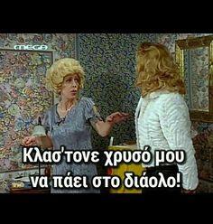 Best Movie Quotes : – Picture : – Description Greek quotes -Read More – Best Movie Quotes, Tv Quotes, Bible Quotes, Words Quotes, Greek Memes, Funny Greek Quotes, Funny Quotes, Greek Tv Show, Cinema Quotes
