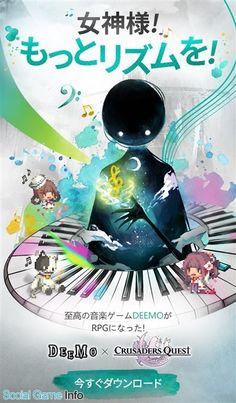 韓国NHNエンターテインメント、『クルセイダークエスト』でRayarkの音楽ゲームアプリ『DEEMO』とのコラボイベントを開始! | Social Game Info