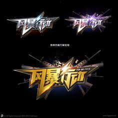 查看《hotpower2015年部分游戏LOGO》原图,原图尺寸:900x900 Game Logo Design, Word Design, Text Design, Typography Fonts, Typography Logo, Chinese Typography, Rpg Wallpaper, Rpg Dice, Tv Show Logos