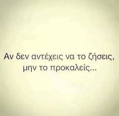 Find images and videos about quotes, greek quotes and greek on We Heart It - the app to get lost in what you love. Boy Quotes, Advice Quotes, Words Quotes, Funny Quotes, Daily Quotes, Life Quotes, Crazy Quotes, Counseling Quotes, Proverbs Quotes